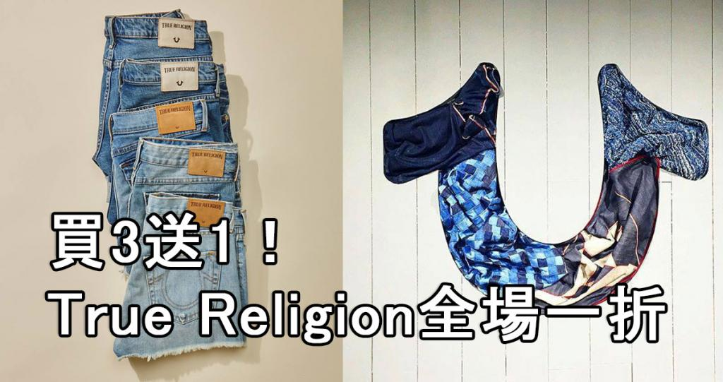 買3送1!True Religion全場一折