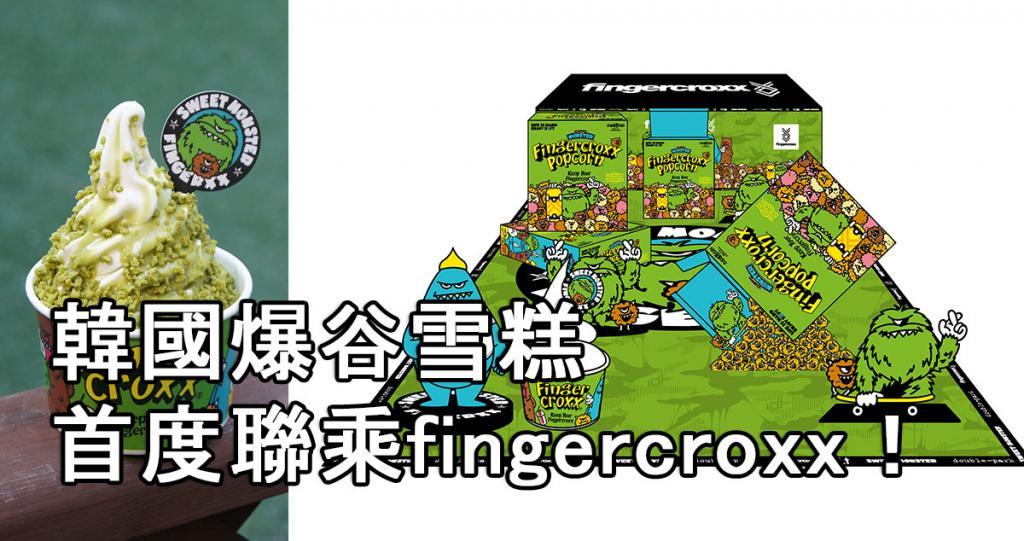 fingercroxx x SWEET MONSTER 期間限定pop-up