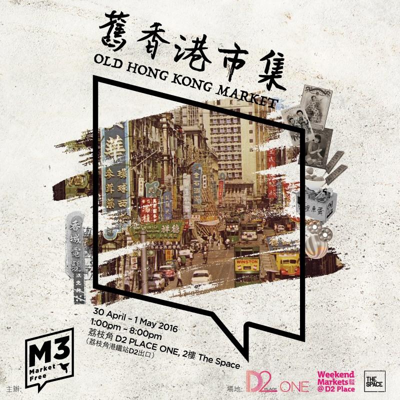 讓香港回憶重現眼前! 荔枝角《舊香港市集》