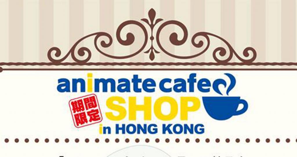 期間限定登陸!animate cafe shop in HONG KONG