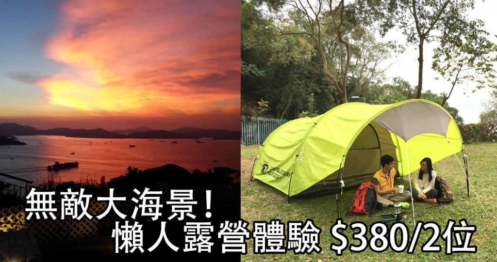 無敵大海景!懶人露營體驗 $380/2位