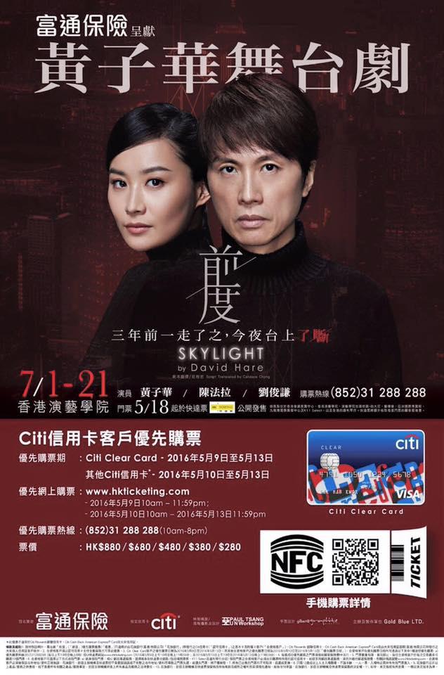 黃子華舞台劇2016《前度》