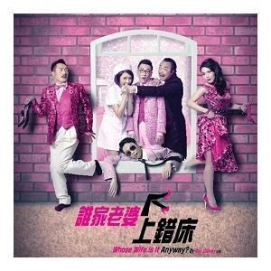 香港大會堂場地伙伴計劃 — 《誰家老婆上錯床》