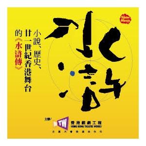 北區大會堂場地伙伴計劃:《水滸》