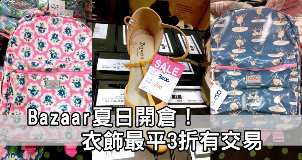 Bazaar夏日開倉!服飾最平3折有交易