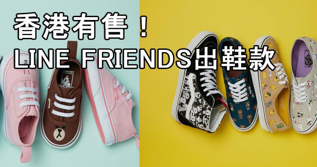 香港有售!LINE FRIENDS首次聯乘Vans