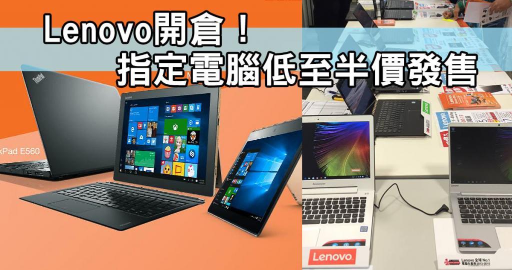 Lenovo開倉!指定型號電腦半價有售