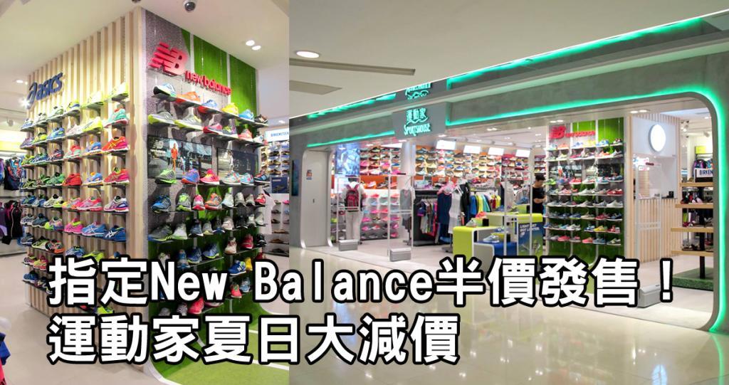指定New Balance半價買到!運動家夏日勁減