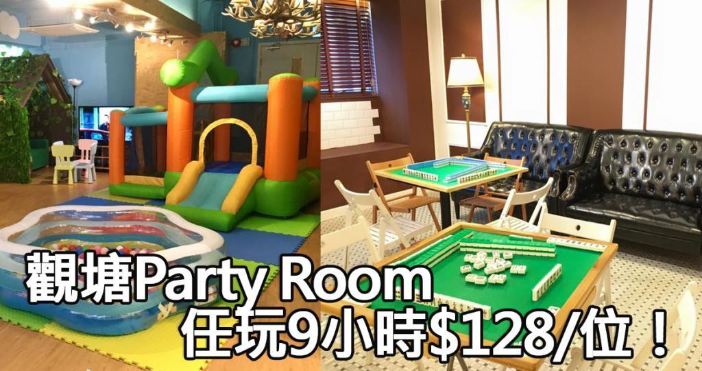 任玩9小時$128/位!觀塘Party Room包場優惠