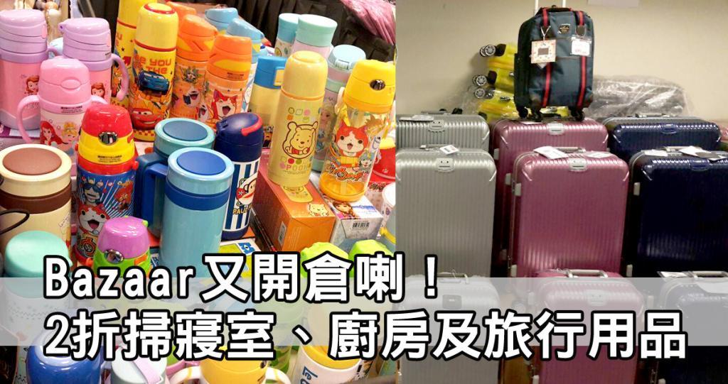 Bazaar開倉又嚟喇!2折掃內衣、寢室、廚房及旅行用品
