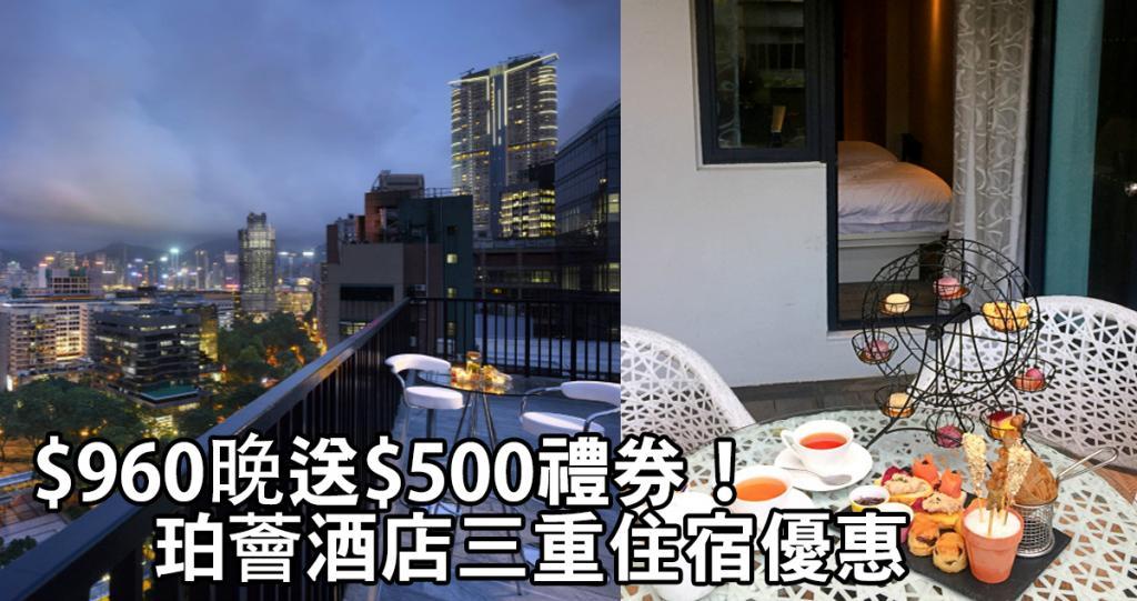 $960晚送$500禮券!尖沙咀珀薈酒店「初夏.三重奏」住宿優惠