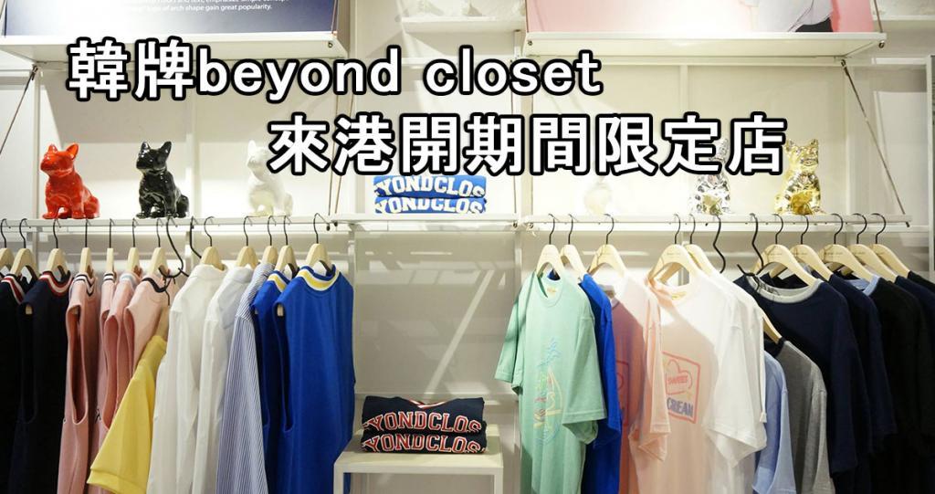 韓牌beyond closet 來港開期間限定店