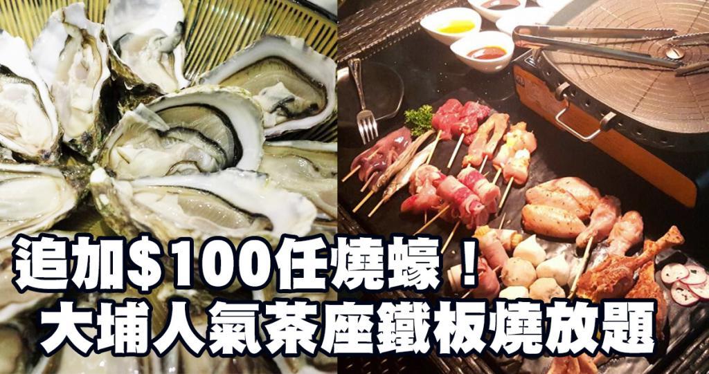 主題日日不同!荔枝山茶座任食室內鐵板燒