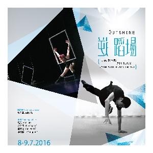 牛池灣文娛中心場地伙伴計劃 ─ 逆蹈場