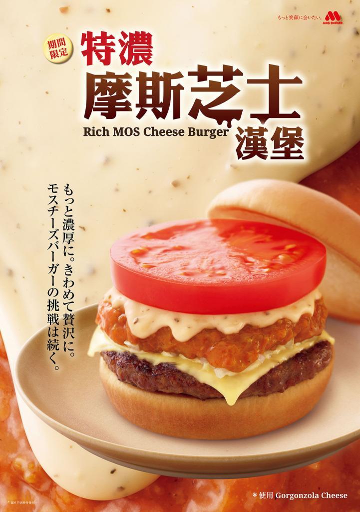 夏日限定!日本MOS Burger特濃摩斯芝士漢堡登陸香港