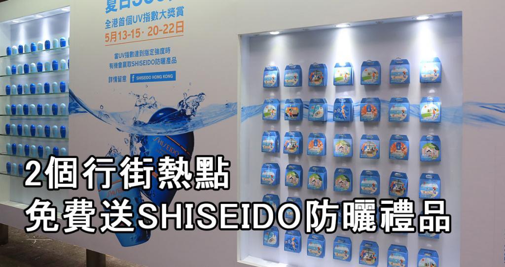 2個行街熱點 免費送SHISEIDO防曬禮品
