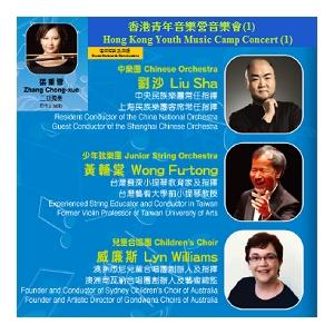 2016 香港青年音樂營音樂會(音樂會1)