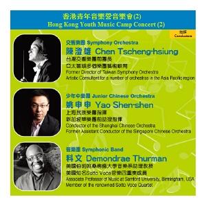 2016 香港青年音樂營音樂會(音樂會2)