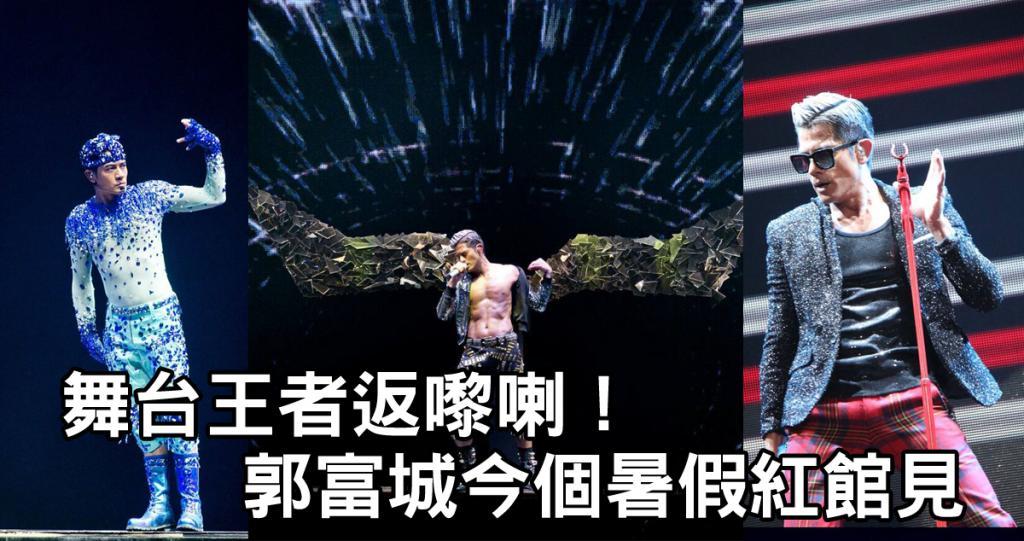 《郭富城舞林密碼世界巡迴演唱會2016香港站》
