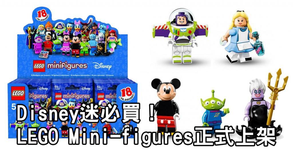 迪士尼迷必買!LEGO Disney Mini-figures正式上架