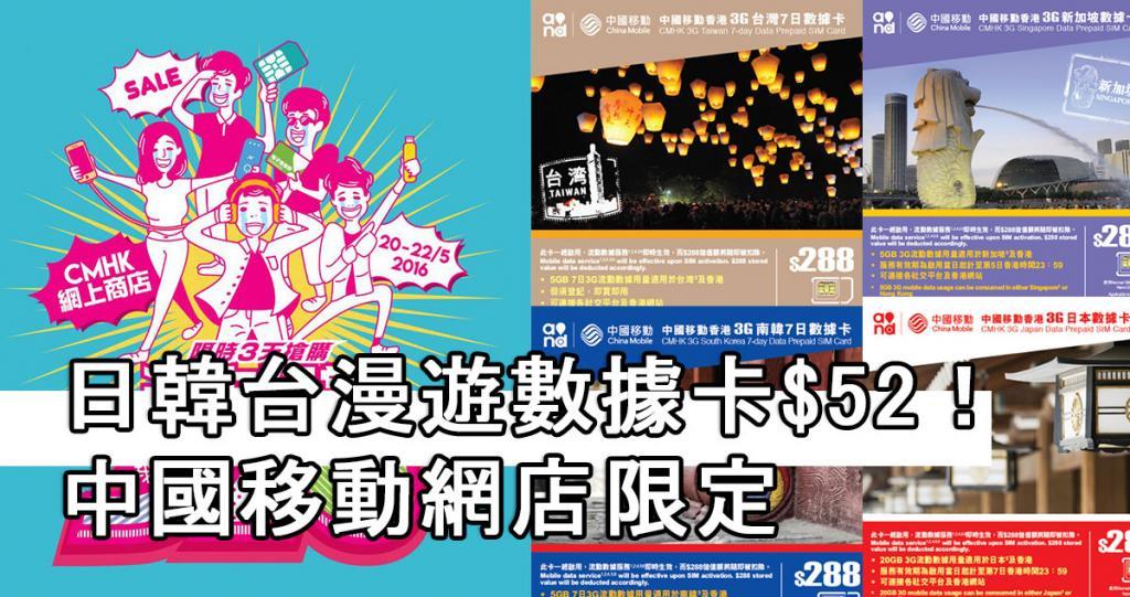 日韓台漫遊數據卡$52!中國移動香港「週末狂賞」