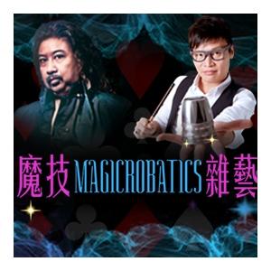 國際綜藝合家歡2016節目:《魔技雜藝》