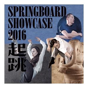 香港舞蹈聯盟《起跳 2016》