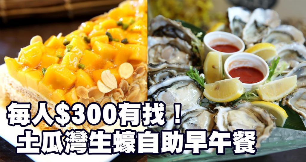 預購優惠!8度海逸假日自助早午餐