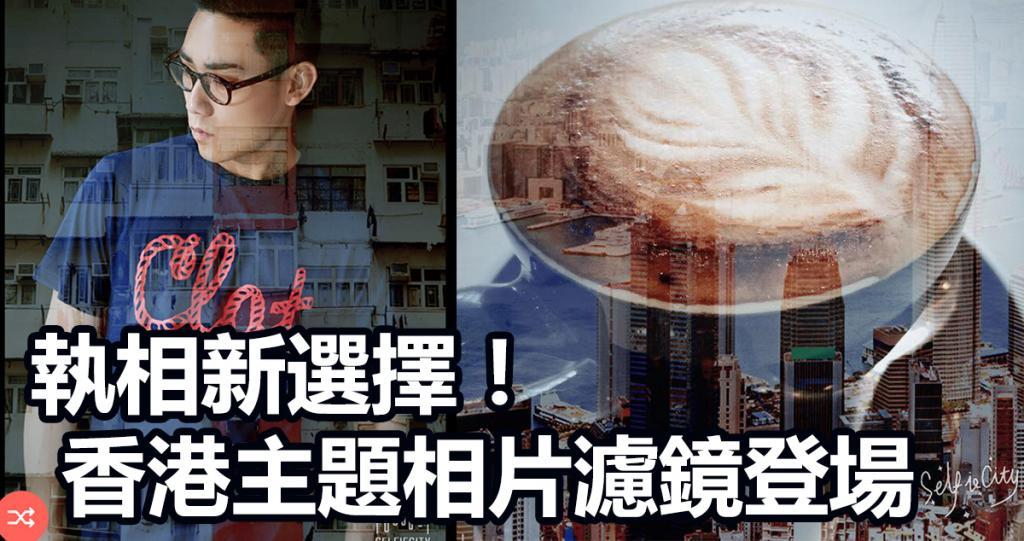 全新香港Filter!美圖秀秀 x CLOT聯手送潮物