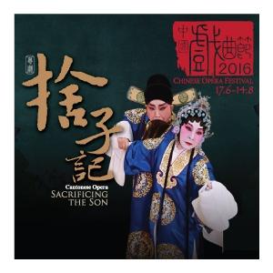 中國戲曲節2016 — 粤劇《捨子記》
