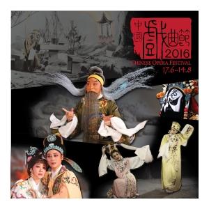 中國戲曲節2016 — 戲曲電影欣賞