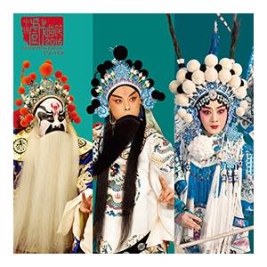 中國戲曲節2016 — 中國國家京劇院一團