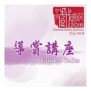 中國戲曲節2016 — 導賞講座