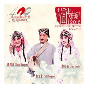 中國戲曲節2016 — 紀念湯顯祖逝世四百周年:上海崑劇團