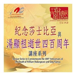 中國戲曲節2016 — 紀念莎士比亞與湯顯祖逝世四百周年講座系列