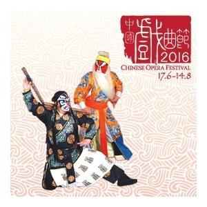 中國戲曲節2016 — 山東菏澤市地方戲曲傳承研究院