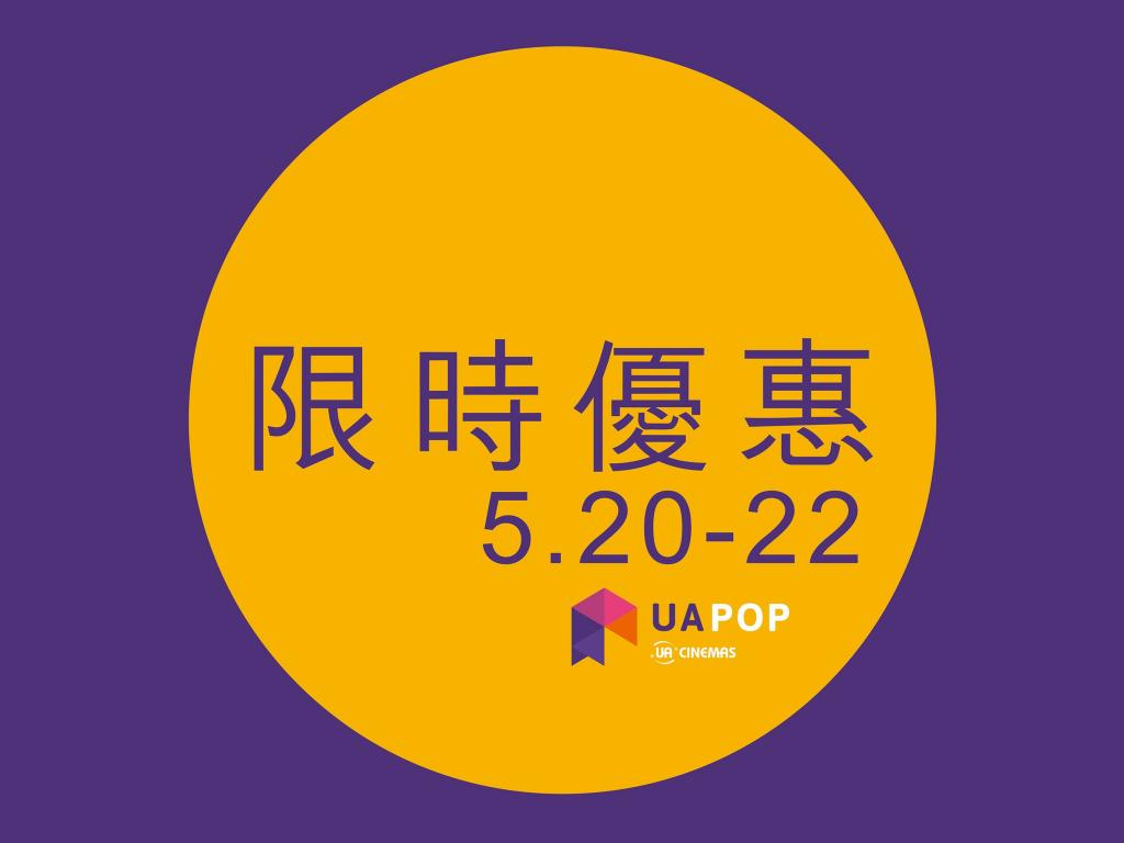 低至半價!UA POP電影產品限時優惠