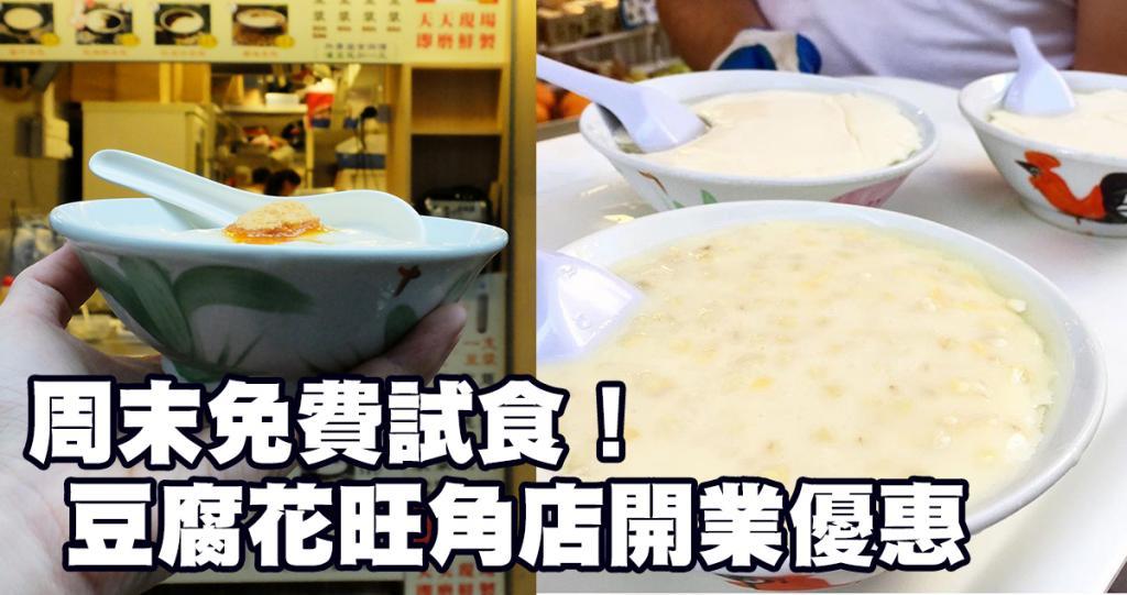 開業優惠!一豆花連續3日免費派豆腐花