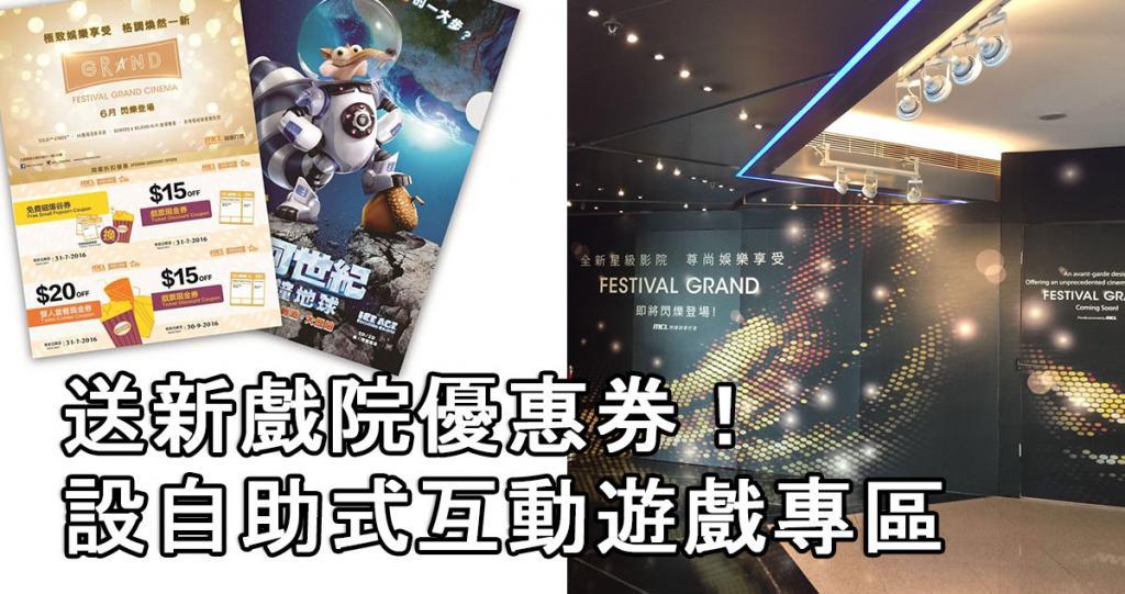 送新戲院優惠券!特設自助式互動遊戲專區