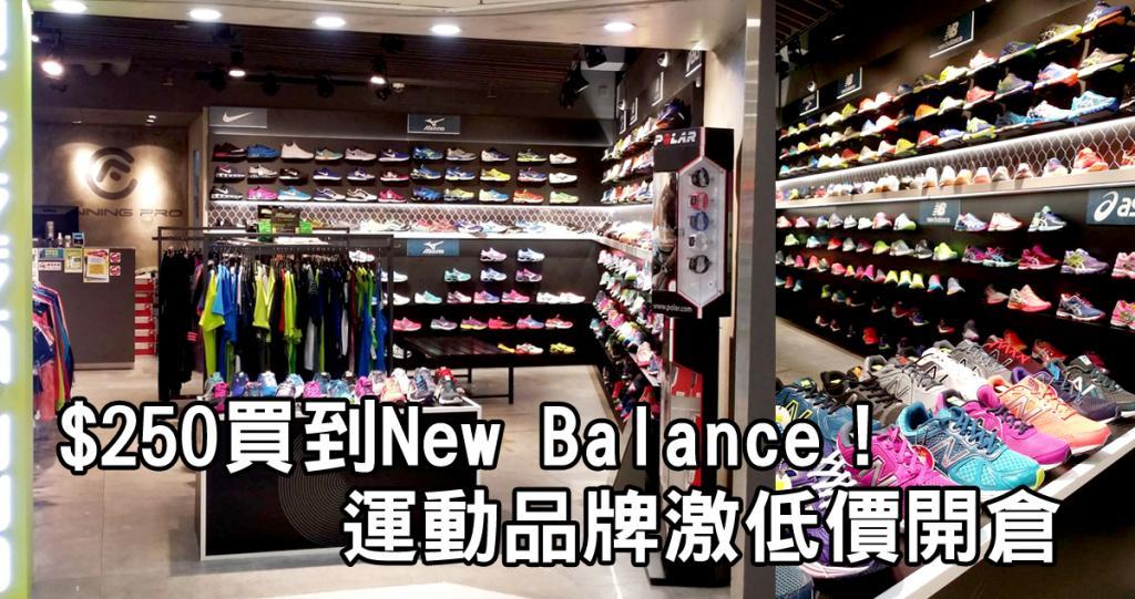$250買New Balance!運動品牌激平開倉
