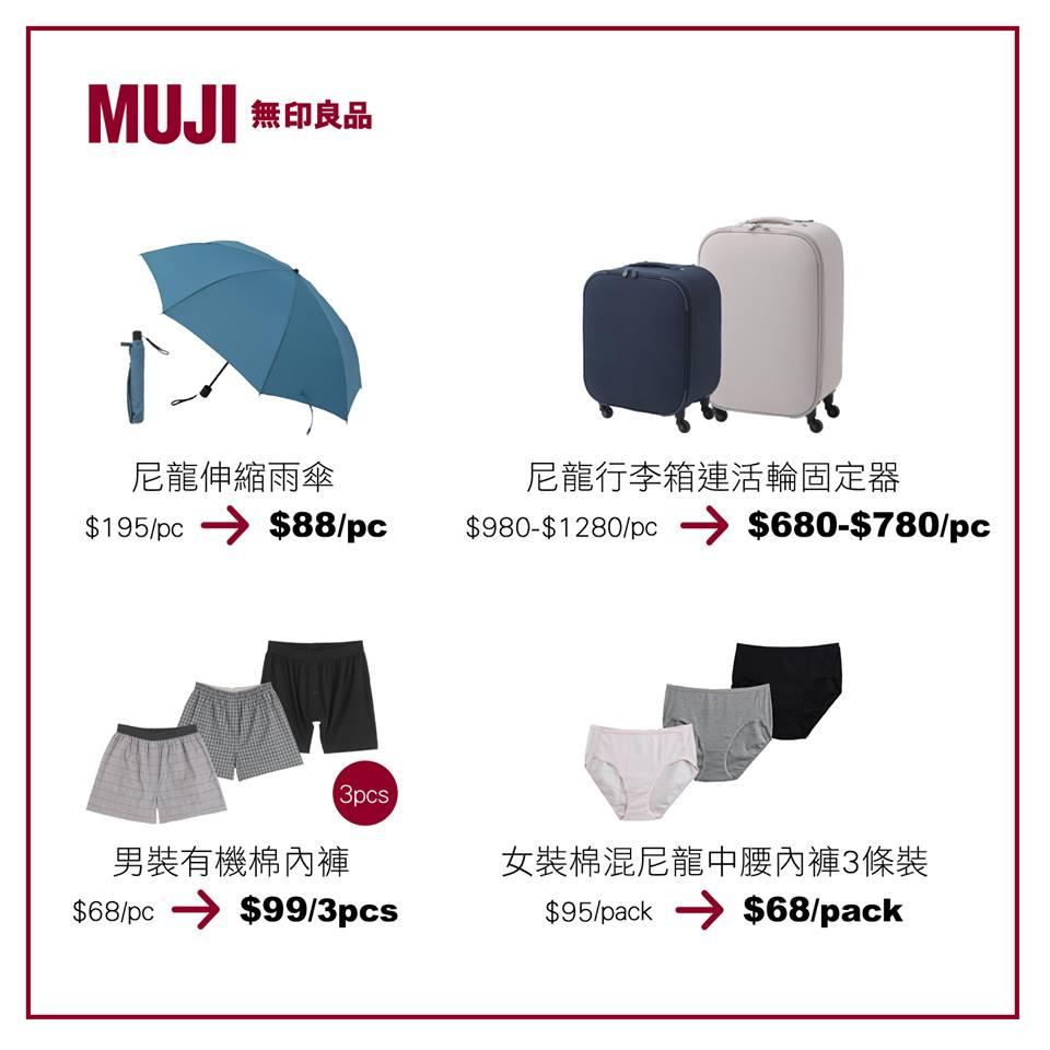 雨傘減到$88!無印良品沙田店商品優惠