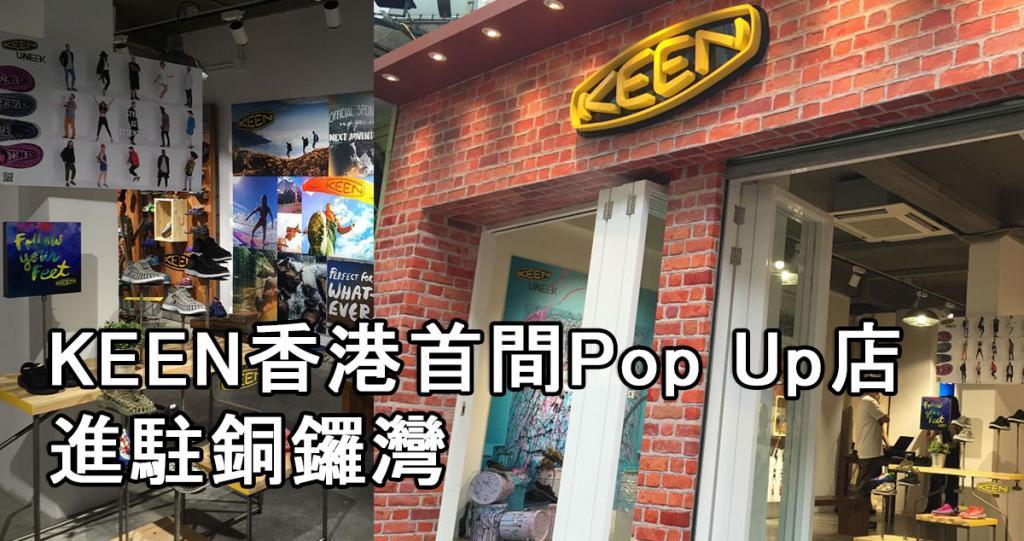 KEEN首間期間限定專門店 進駐銅鑼灣
