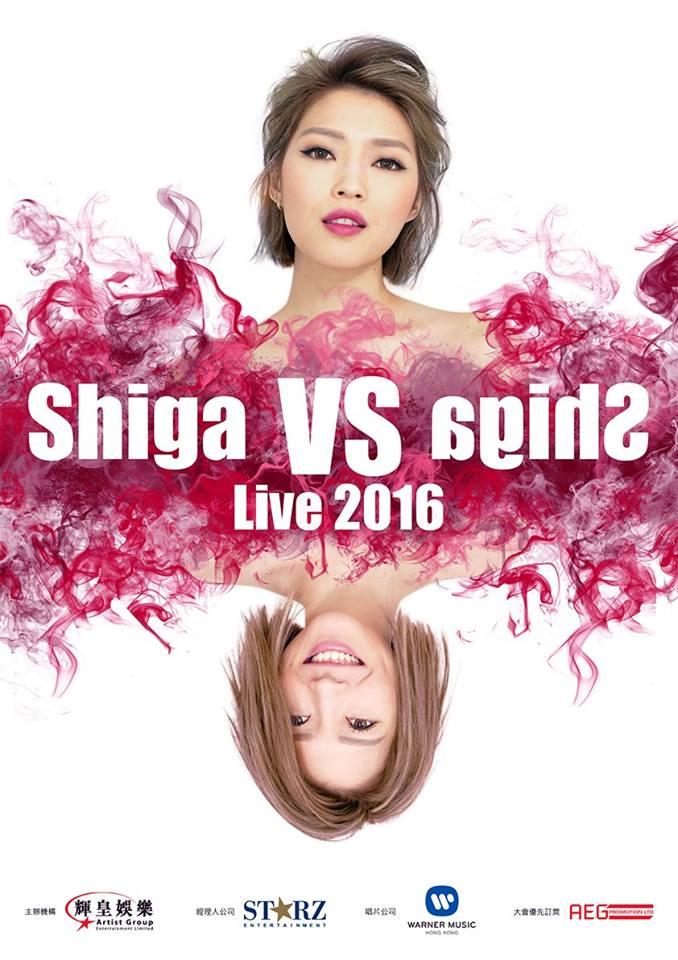 連詩雅《Shiga VS Shiga Live 2016》