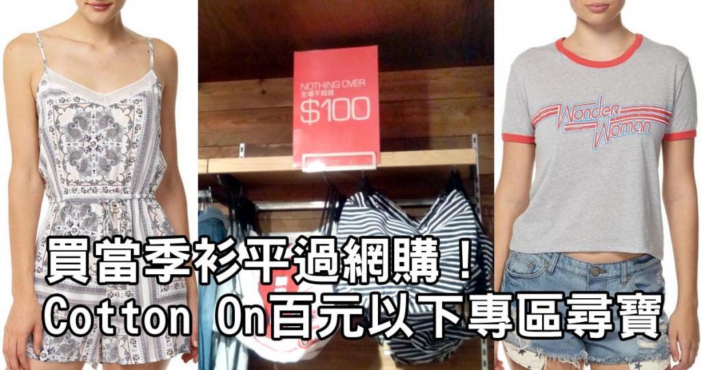 平過網購!Cotton On $100以下專區買當季衫