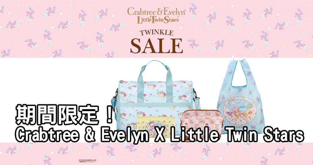 期間限定!Crabtree & Evelyn X Little Twin Stars系列