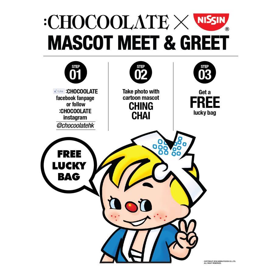 與清仔見面!送:CHOCOOLATE x NISSIN 禮品包