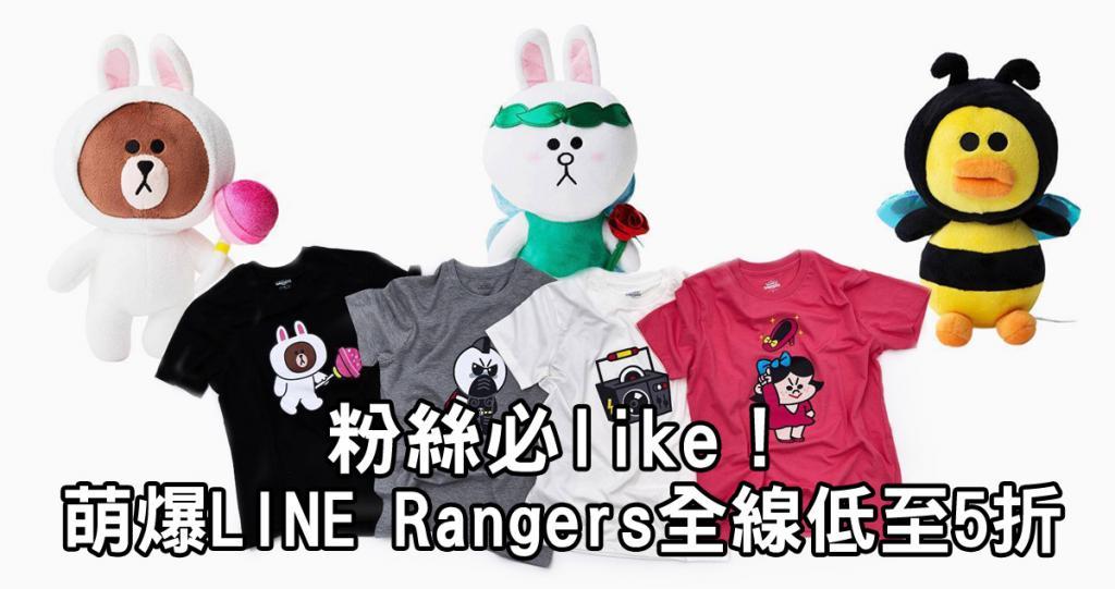 粉絲必like!萌爆LINE Rangers全線低至5折