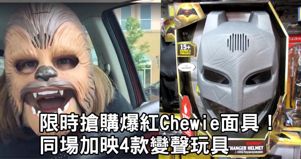 限時搶購爆紅星戰Chewie面具!同場加映4款變聲玩具
