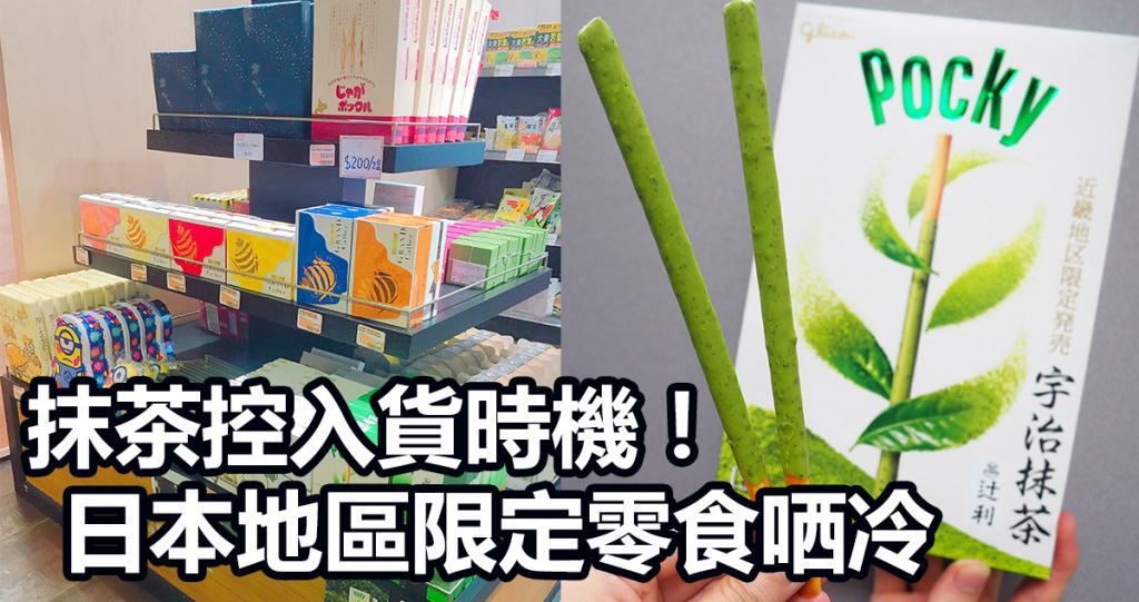 抹茶美食祭!零食控必掃日本限定零食