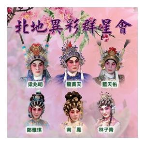 元朗劇院場地伙伴計劃︰ 香港梨園舞台-《北地異彩群星會》